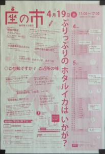 zanoichi0419