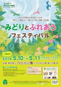 midori2014_main