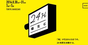 24Hバウム